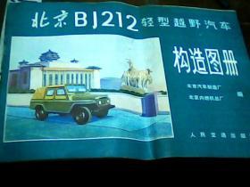 北京BJ212轻型越野汽车构造图册(8开图册)