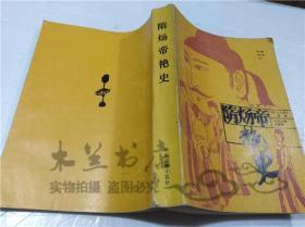 隋炀帝艳史 (明)齐东野人编演 中州古籍出版社 1986年5月 32开平装
