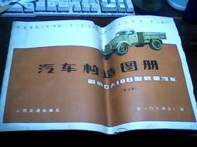 汽车构造图图册:解放CA10B型载重汽车 第二版
