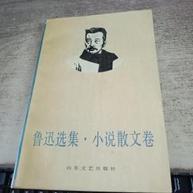 魯迅選集 小說散文卷
