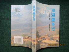 河湟藏乡行