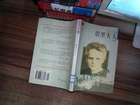 居里夫人——布老虎传记文库·巨人百传丛书:科学家卷