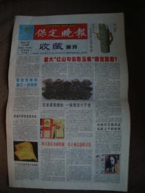 2004年4月18日《保定晚报-收藏周刊》(抗美援朝烟标一枚拍出六千余)