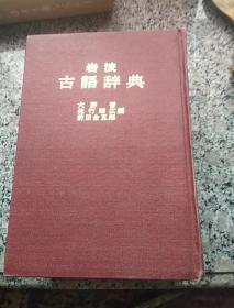 岩波古语辞典