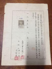 安徽涇縣衛生工作協會會員入會志愿書--戴少興