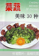 菜蔬美味30种——家庭美食系列丛书
