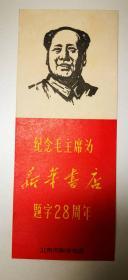 纪念毛主席为新华书店题字28周年【书签,1939-1967】
