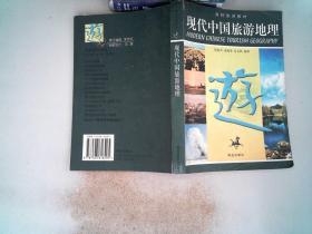 现代中国旅游地理 里面有笔迹