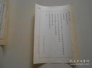民国二十二年(商务印书馆信札)