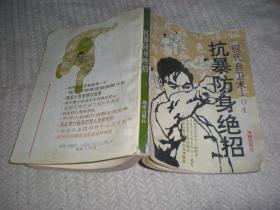 抗暴防身绝招  /高阳堂编译  1994年1版2印  /湖南出版社