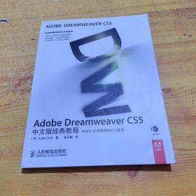 Adobe Dreamweaver CS5中文版经典教程(含光盘)
