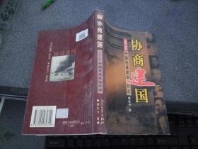 协商建国:1948-1949中国党派政治日志