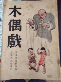 西风信箱第4集  木偶戏  41年初版,孤本包快递
