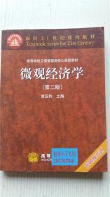 微观经济学   (第二版) 黄亚钧 主编 高等教育出版社 9787040172720