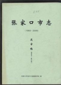張家口市志 送審稿 1993-2008'第1冊——第4冊'(大16開,書重4.5公斤)詳見描述.