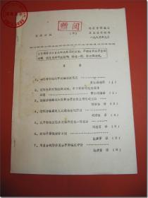 《医药资料(5)》,1983年9月北京市西城区卫生局科教科编印,16开。