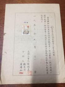 安徽涇縣衛生工作協會會員入會志愿書--中醫內科張鴻昌