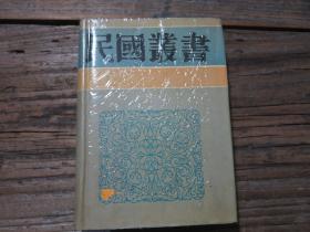 民国丛书:《太平天国杂记 金田之游及其他 太平军广西首义史》.