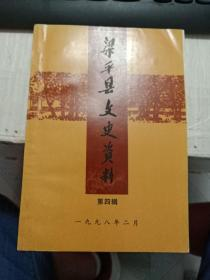 梁平县文史资料(第四辑)