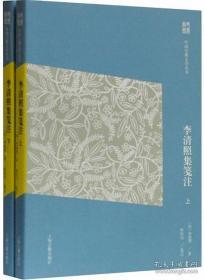 李清照集笺注(简体版)-中国古典文学丛书(2册全)55折