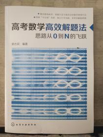 高考数学高效解题法:思路从0到N的飞跃(2018.2重印)