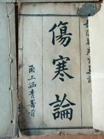 民国三年石印线装版 伤寒论集注(全套书六卷六册全)