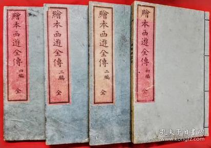 稀见四大名著之一西游记彩色绘图本1883和刻本《絵本西遊全传》 全4巻。