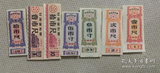 计划经济时代产物 布票 七枚