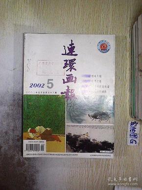 连环画报 2002 5