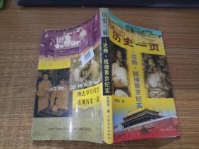 历史一页:达赖、班禅晋京纪实