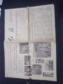 红旗 第一期专刊