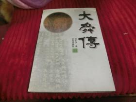 大舜传(作者著名学者徐北文签赠  S2