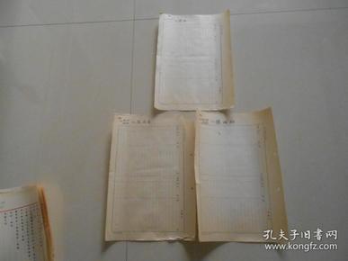 民国(商务印书馆档案卷宗页)3张