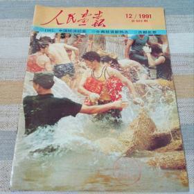 人民画报 1991年第12期 完整.