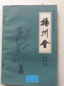 扬州会;传统评书《兴唐传》 陈荫荣 讲述 戴宏森 整理 中国曲艺出版社 32开