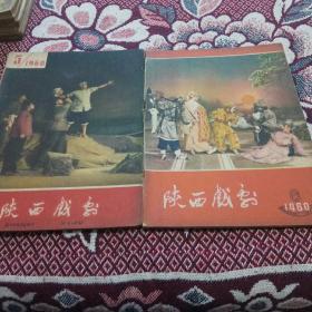 陕西戏剧(1960年5.6期  共2本)