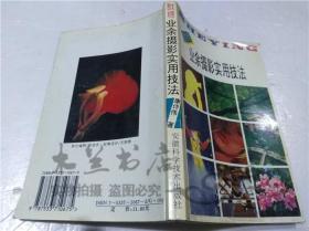 业余摄影实用技法 康诗纬 安徽科学技术出版社 1997年5月 32开平装