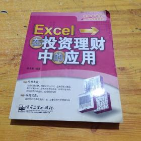 电脑任我行Office专家系列:Excel在投资理财中的应用