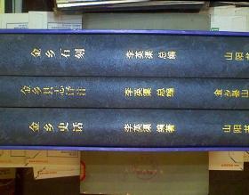 金乡县志译注 金乡石刻 金乡史话 三本一套有盒