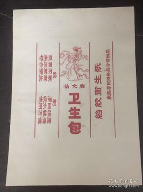 东莞县仙女牌卫生包包装纸