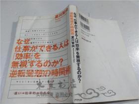原版日本日文书 なぜ、仕事ができる人は(効率)を无视するのか?逆転発想の时间术 夏川贺央 株式会社アスペクト 2008年7月 32开软精装