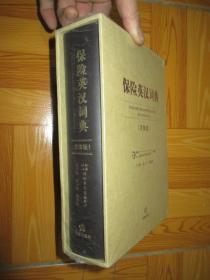 保险英汉词典(简体版)   大32开,精装+函套,未开封