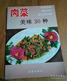 肉菜美味30种 家庭美食系列丛书