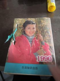 生活知识台历  1990年64开  全