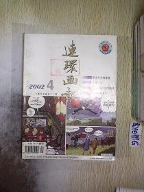 连环画报 2002  4
