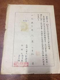 劉綸緒安徽涇縣衛生工作協會會員入會志愿書