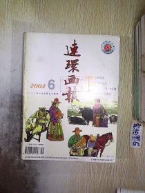 连环画报 2002  6