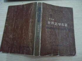 连环画 世界文学名著 欧美部分(7)