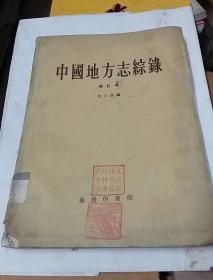 中国地方志综录