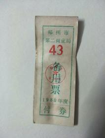 郑州市1980年备用票(付券,4张合售)